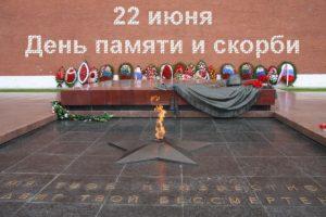 22 июня – день начала Великой Отечественной войны